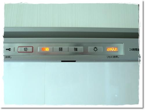 2012・7・9・換気扇の掃除-3