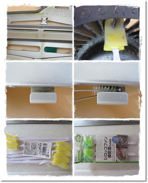 2012・7・9・換気扇の掃除-2