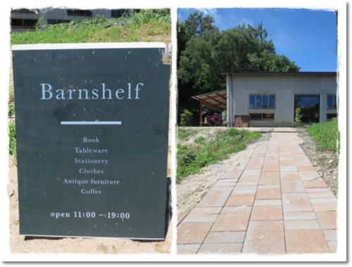 2012・7・16・Barnshelf-2