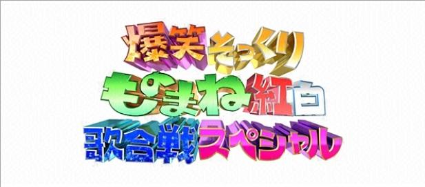 2013.2.1 フジテレビ「爆笑そっ...