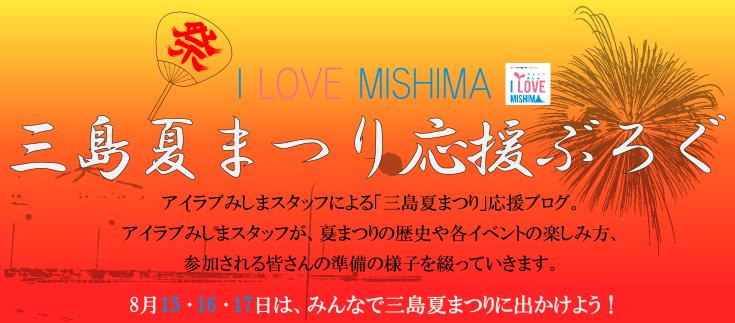 アイラブみしま 三島夏祭り応援ブログ