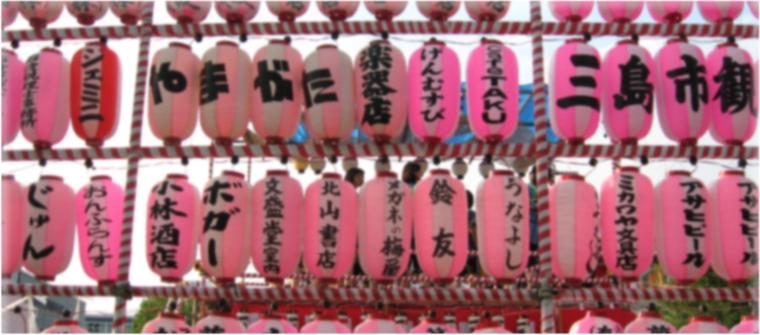 三島 夏祭り ちょうちん
