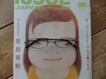 メガネ似合うかも・・