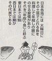 年取り魚は地域によって異なり、東は鮭、西は鰤がそれにあたります。