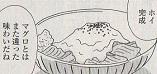 鰤のづけ山かけ図