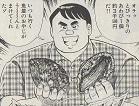 そんな田中君に、とびっきり豪快な丼を食べさせようと沢村さんが作った丼です