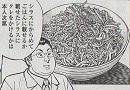 塩ダレシラス丼図
