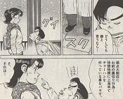 有田店長代理から恐喝を受けたハナちゃんは、一体どうするべきか、なやみになやみます…