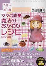 『ママの味♥魔法のおかわりレシピ』は単行本ではなく、付録別冊として出ました