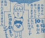 作者は主婦歴10年以上で三人のお子さんを持つ漫画家・広田奈都美先生です。