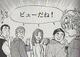 北海道で一時期流行ったという「ビューだね!」という言葉が大門でプチ流行中です