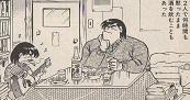 大学時代、白川さんと荒岩主任は仲が良く、よく部屋に行っては静かに飲んだとか