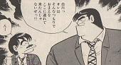 中州で豪遊していた時代の事ばかり話す白川さんをピシャリと諌める荒岩主任