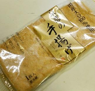 まぶし鰻風油あげご飯1