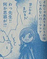 珍しい事に、このお話ではいつもキャッキャッと乙女みたいな芝田先生が不敵な笑みを浮かべます;