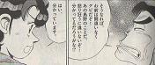 結局、ハナちゃんは退職覚悟で脅しに屈せず、上海亭の名誉を守る事を選びます。
