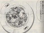 蕪と鶏肉のピリ辛チャーハン図