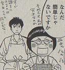 いつもは宮本さんとなんちゃって駅弁作りをしますが、今回は代理として吉井さんが参戦;