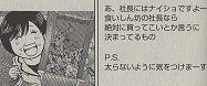 すっかりくつろぎ旅モードに入った宮本さんは、太田先輩へ駅弁写メ入りメールを送信します