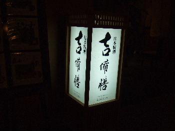 2012_08180012.jpg