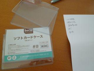 カードケース2012.9