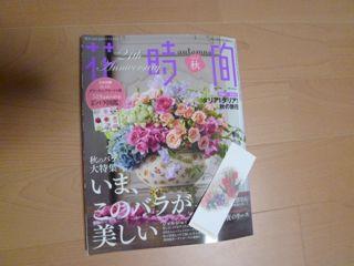 花雑誌2012.9