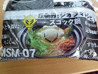 ズゴック豆腐裏2012.10