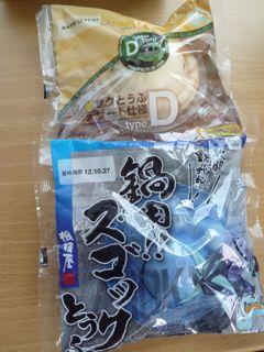 ズゴック豆腐2012.10