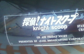 Knight scoop