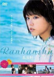 ranhansha.jpg