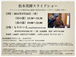 松本英揮スライドショーちらし201205