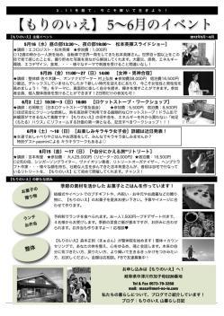 2012年5~6月のイベント紹介JPG
