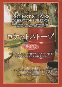 1ロケットストーブ・マニュアル本表紙
