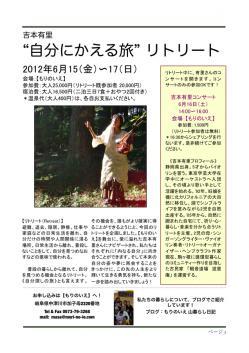 吉本有里2012ちらし表JPG
