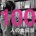 約100人の本棚展
