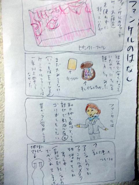 ブログ小噺 ファンケル福袋2013