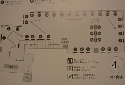 展示室4階