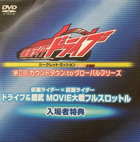 MOVIE大戦フルスロットル 特典DVD