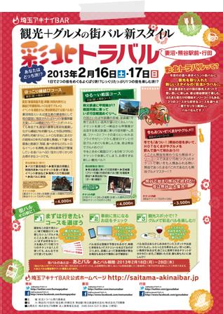 kumagaya-outline-1.jpg