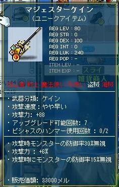 Maple10496a.jpg