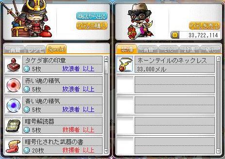 Maple10557a.jpg