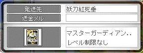 Maple10582a.jpg
