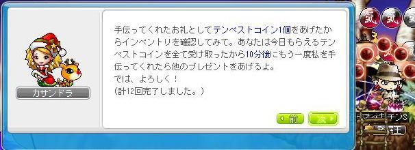 Maple11091a.jpg