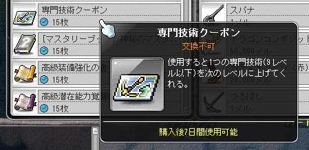 Maple11914a.jpg