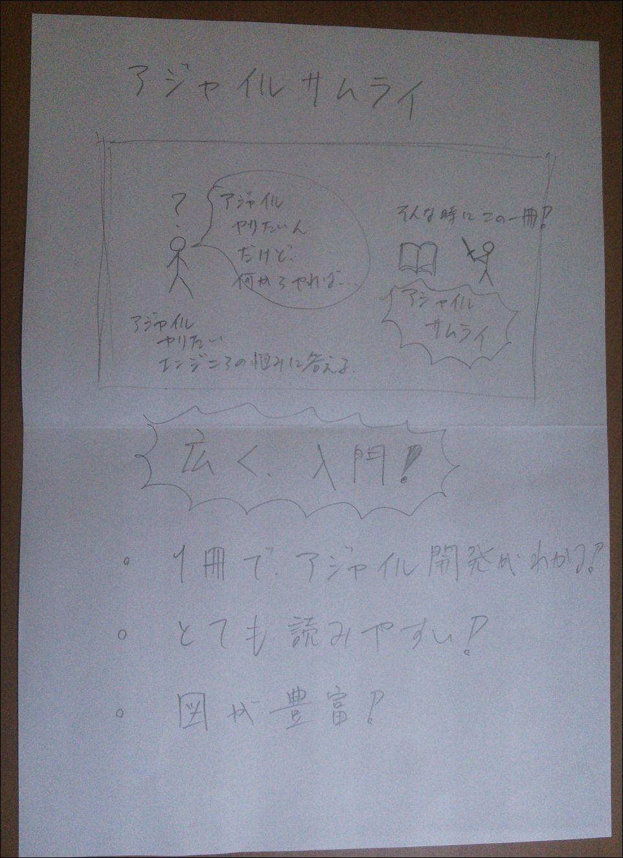 20131208_agilesamurai1.jpg