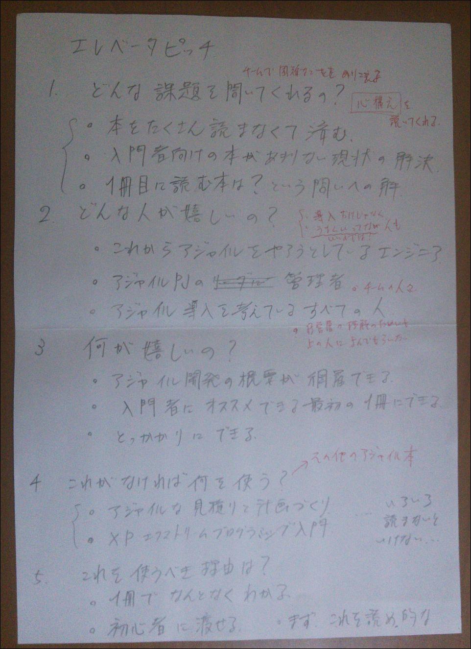 20131208_agilesamurai2.jpg