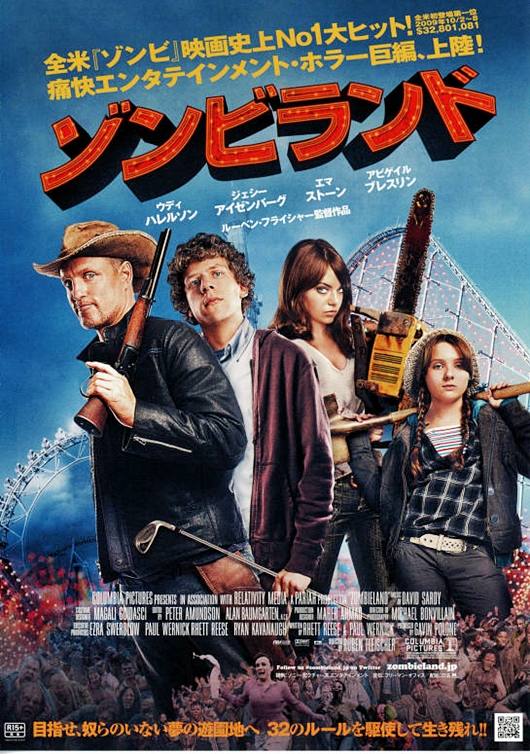 ゾンビランド [Blu-ray]アマゾンページへリンク
