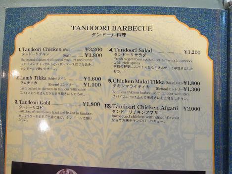 タンドール料理