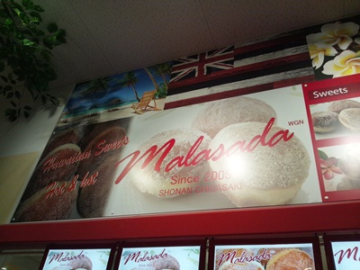 2012.08.12 malasada