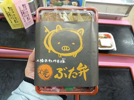 道の駅にしね 熔岩流みそかつ丼03(2012.12.18)
